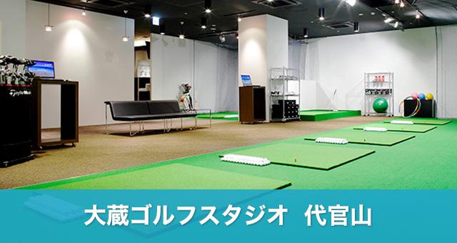 大蔵ゴルフスタジオ 代官山