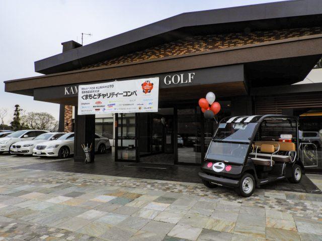 くまもんと。くまもとチャリティーコンペ@鎌倉パブリックゴルフ場