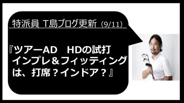 ツアーAD HDの試打インプレ&フィッティングは、打席?インドア?