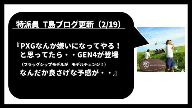 PXGなんか嫌いになってやる!と思ってたら、GEN4が登場!なんだか良さげな予感が・・