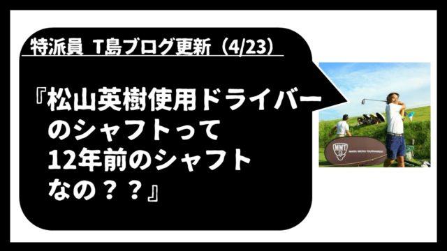 松山英樹使用ドライバーのシャフトって12年前のシャフトなの??
