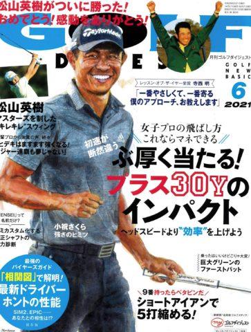 """""""はざ間""""ゴルファーに『G』はぴったるハマる"""