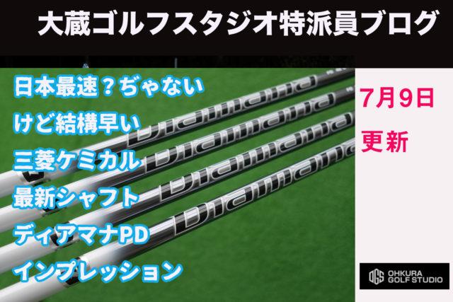 日本最速?ぢゃないけど結構早い三菱ケミカル・ディアマナPD のインプレッション