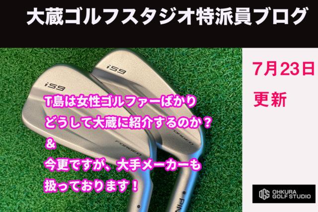 T島は女性ゴルファーばかりどうして大蔵に紹介するのか?&今更ですが、大手メーカーも扱っております!