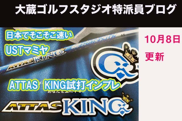 日本でそこそこ速いUSTマミヤ ATTAS KING(アッタスキング)試打インプレ